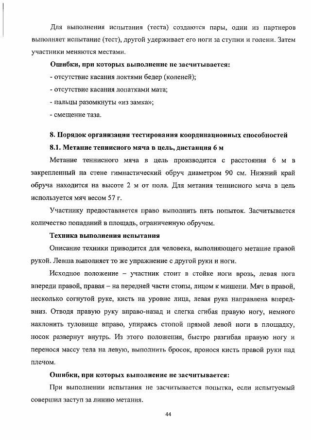 Методические рекомендации ГТО-min-45