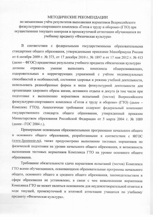 Механизм учета результатов ГТО-min-2