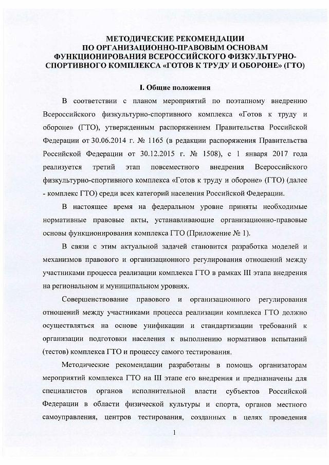 Организационно-правовые нормы ГТО-min-02