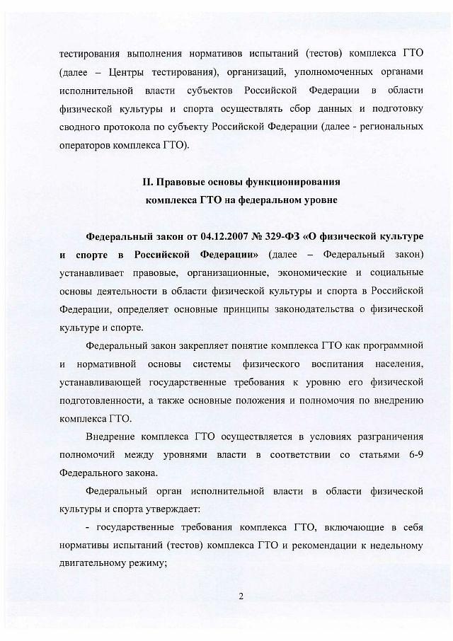 Организационно-правовые нормы ГТО-min-03