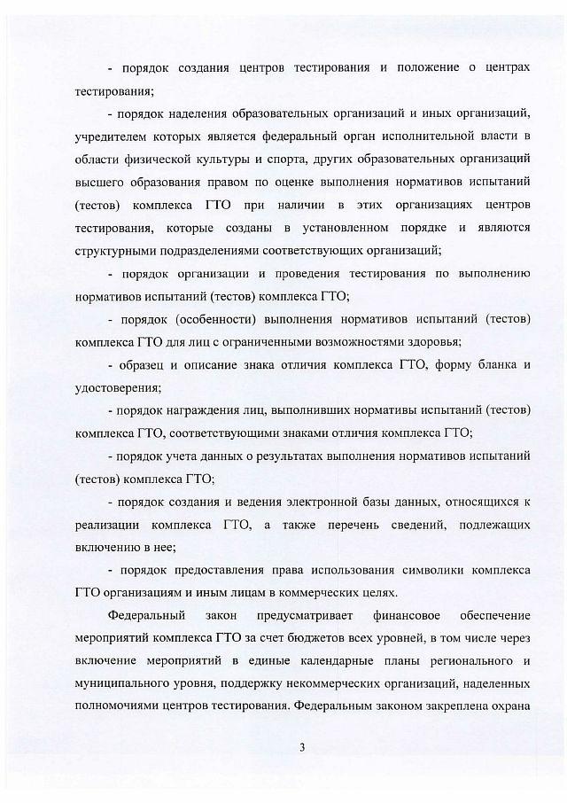 Организационно-правовые нормы ГТО-min-04