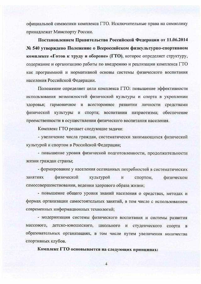 Организационно-правовые нормы ГТО-min-05