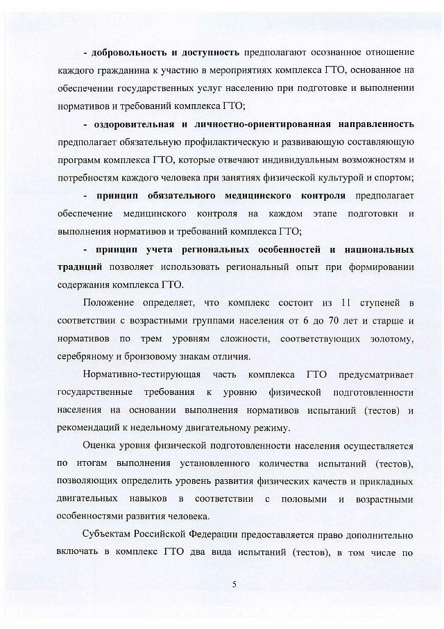 Организационно-правовые нормы ГТО-min-06