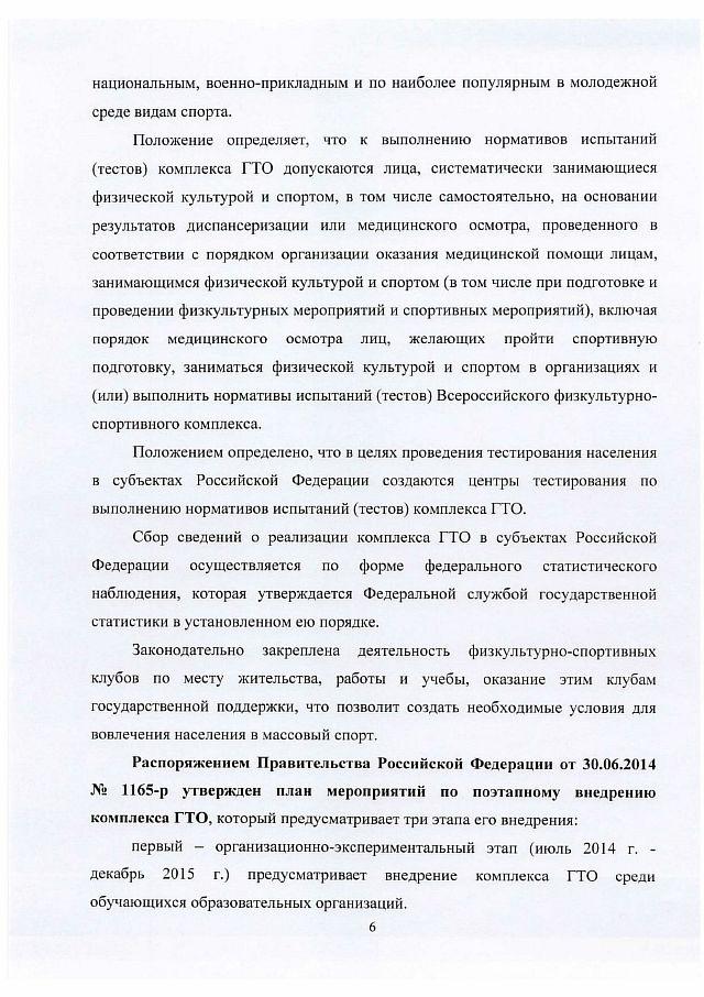 Организационно-правовые нормы ГТО-min-07