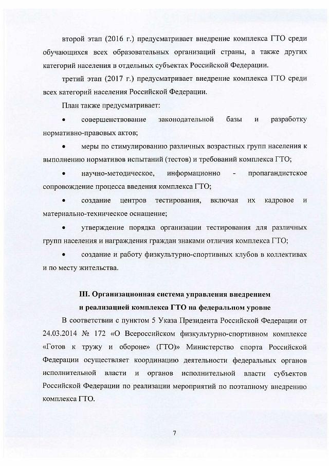 Организационно-правовые нормы ГТО-min-08