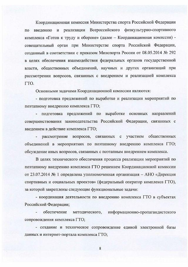 Организационно-правовые нормы ГТО-min-09
