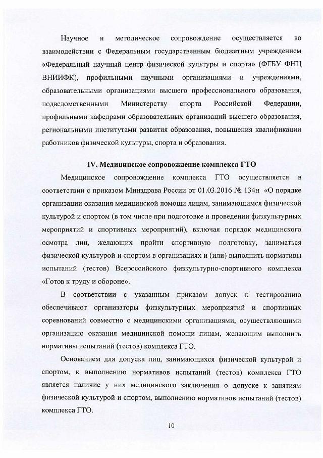 Организационно-правовые нормы ГТО-min-11