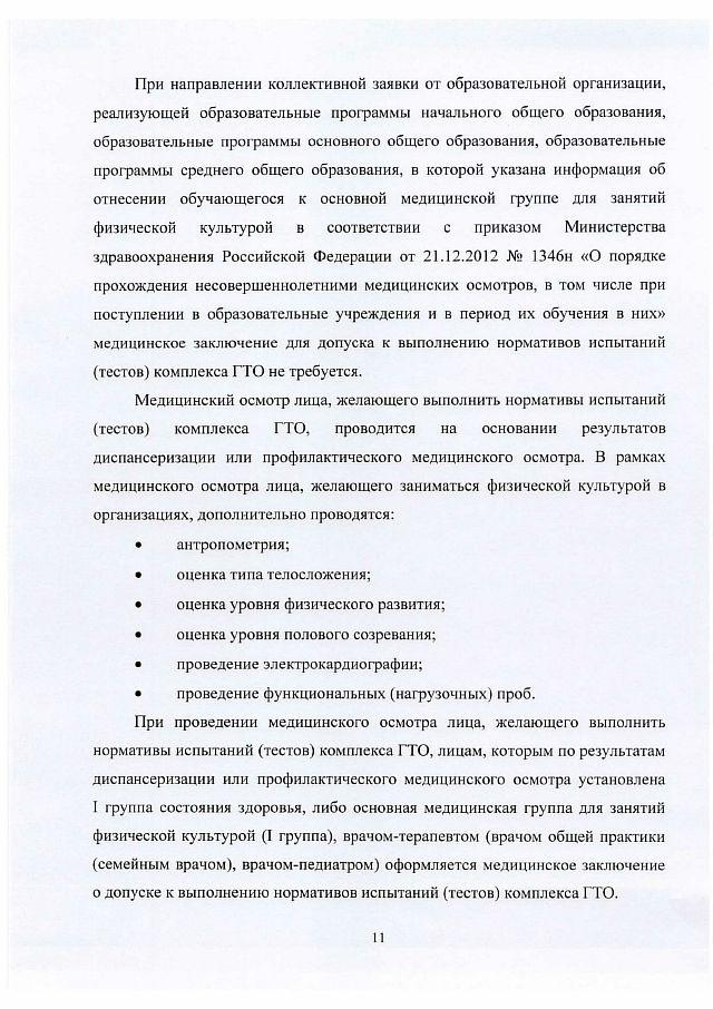 Организационно-правовые нормы ГТО-min-12