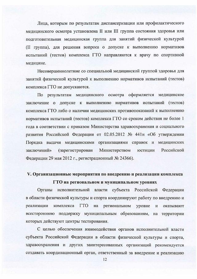 Организационно-правовые нормы ГТО-min-13