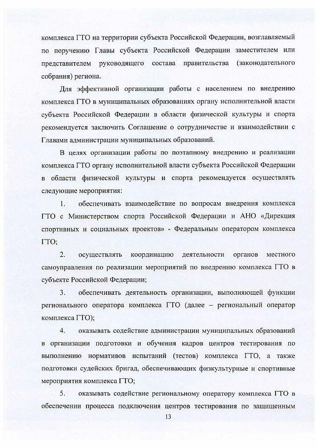 Организационно-правовые нормы ГТО-min-14