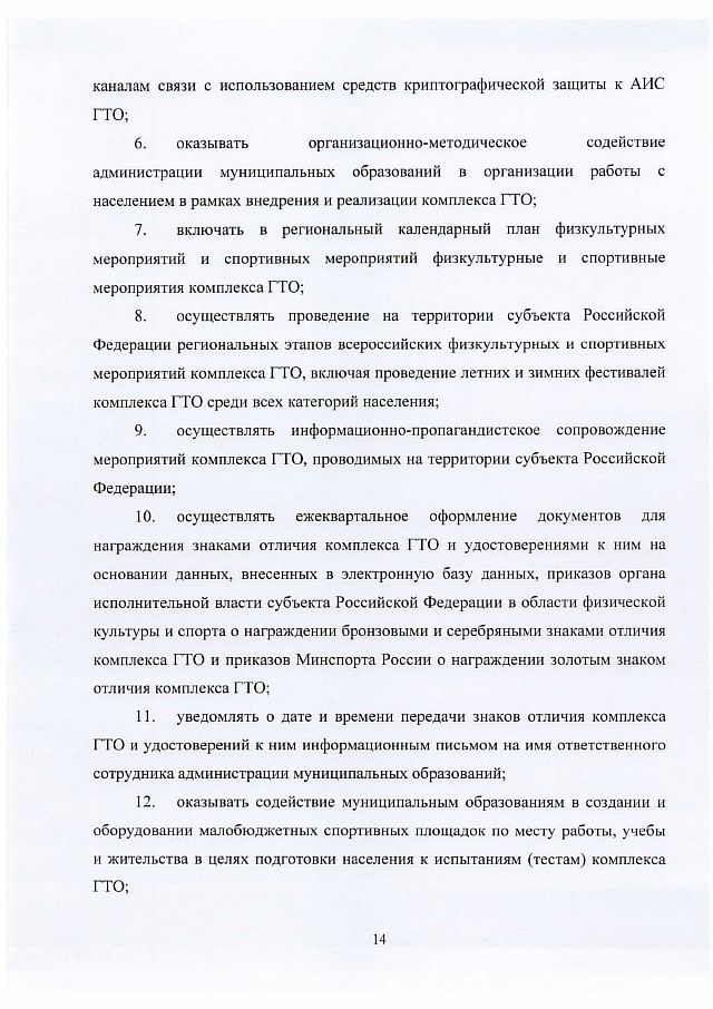 Организационно-правовые нормы ГТО-min-15