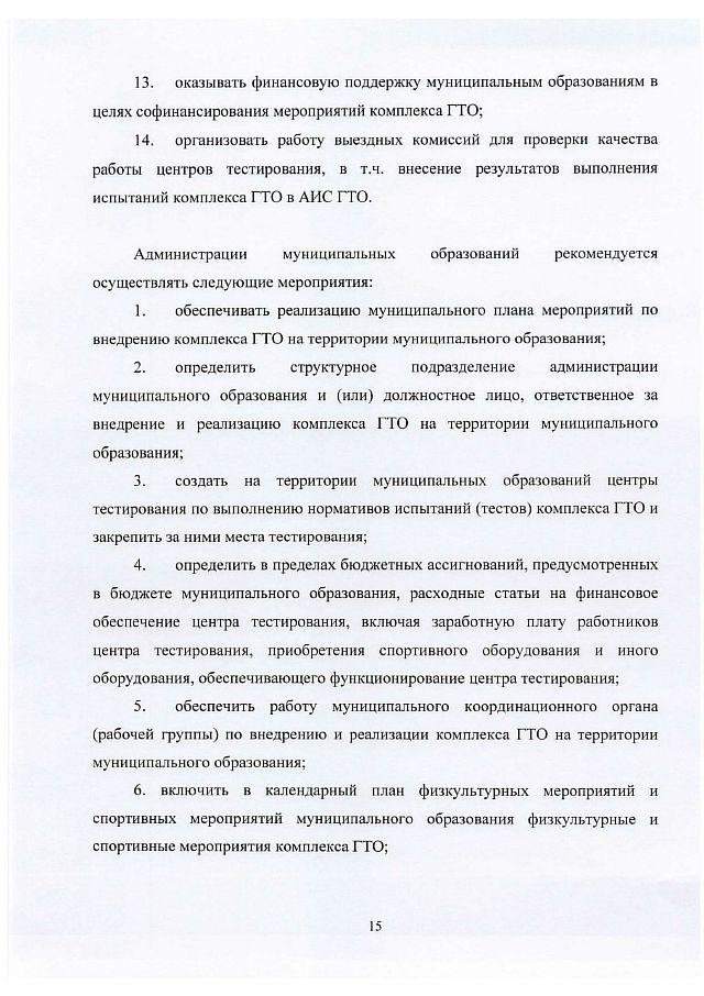 Организационно-правовые нормы ГТО-min-16