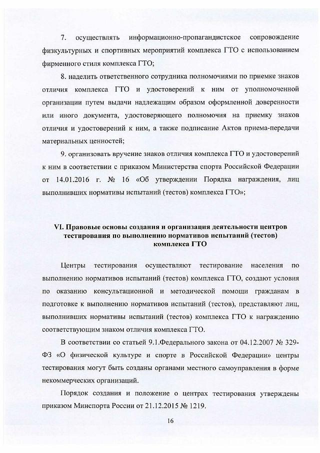 Организационно-правовые нормы ГТО-min-17
