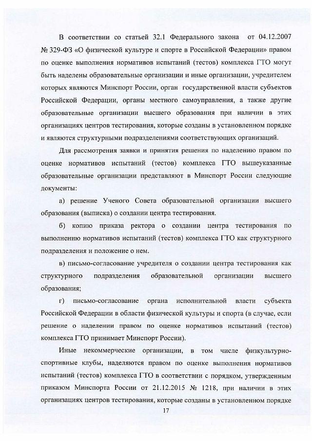 Организационно-правовые нормы ГТО-min-18
