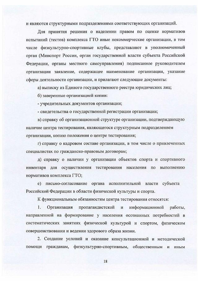 Организационно-правовые нормы ГТО-min-19