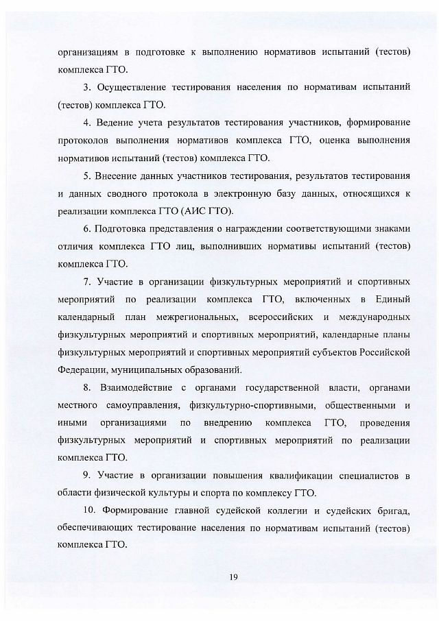 Организационно-правовые нормы ГТО-min-20