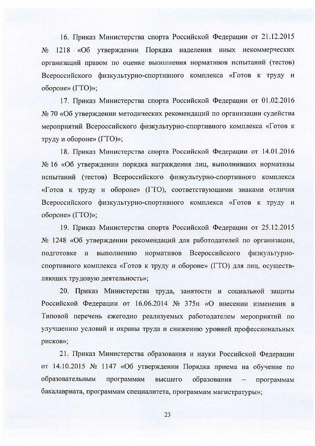 Организационно-правовые нормы ГТО-min-24