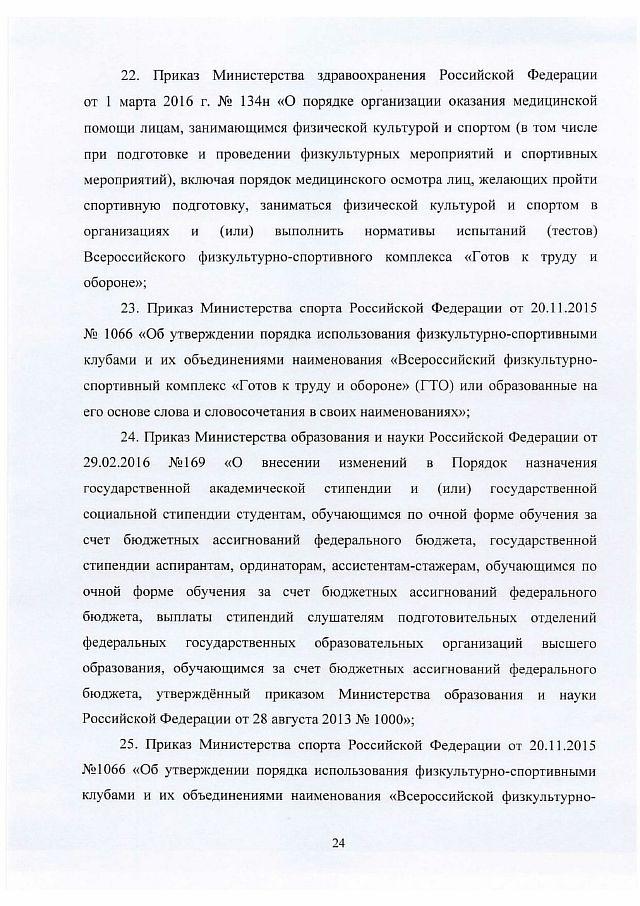 Организационно-правовые нормы ГТО-min-25
