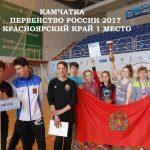 Команда Красноярского края по Северному многоборью