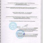энергетический паспорт-01