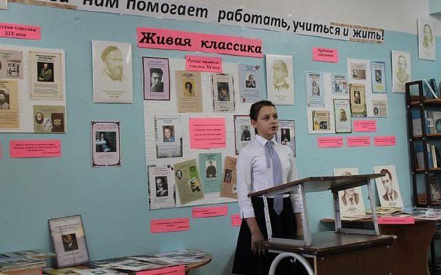 Всероссийский конкурс юных чтецов «Живая классика»