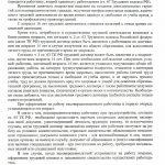 информация от прокуратуры г.Игарка - 0001