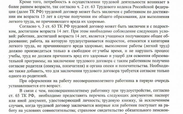 """Статья """"Особенности трудовой деятельности у несовершеннолетних"""""""