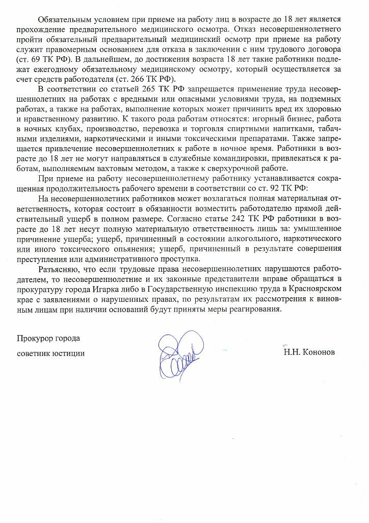 информация от прокуратуры г.Игарка - 0002