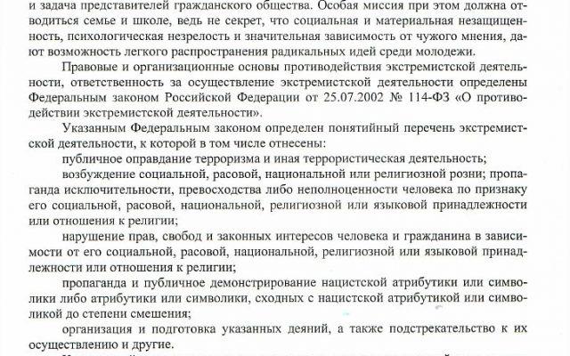 Правовые основы борьбы с экстремизмом и терроризмом в РФ
