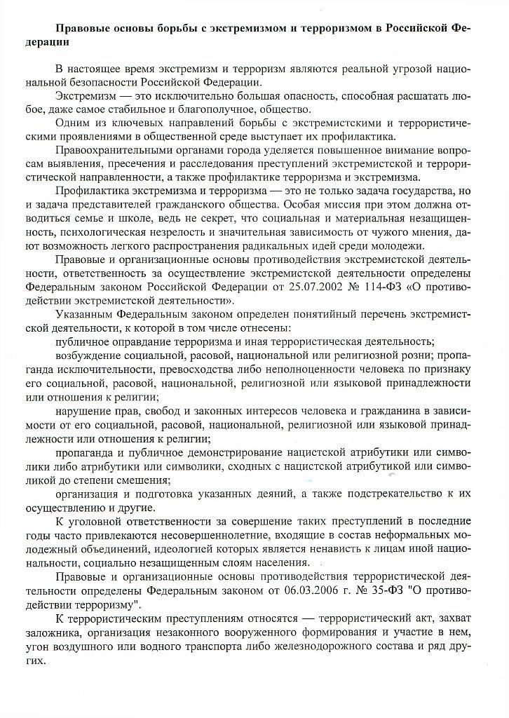 информация от прокуратуры г.Игарка - 0003