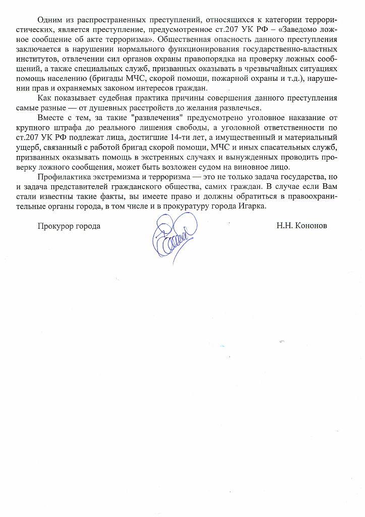 информация от прокуратуры г.Игарка - 0004